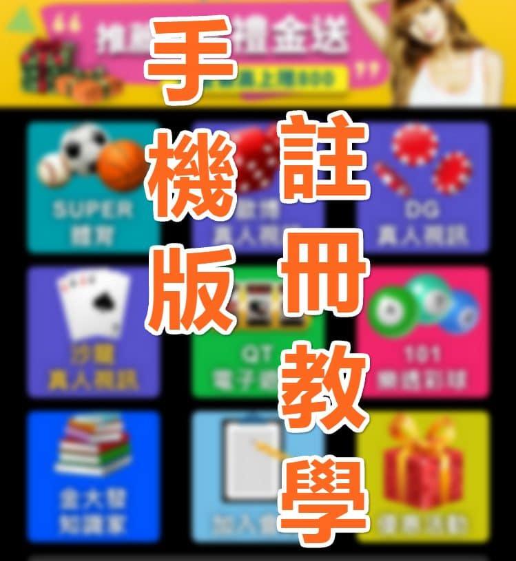 註冊金大發手機