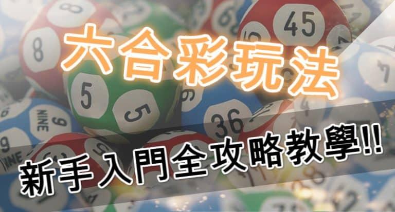 【 六合彩玩法 】六合彩 要怎麼玩?新手入門全攻略教學!