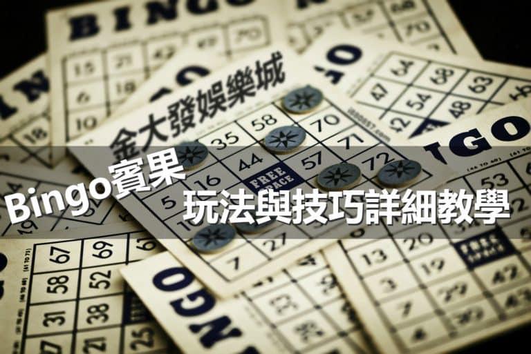 【BINGO BINGO】Bingo賓果玩法與技巧詳細教學