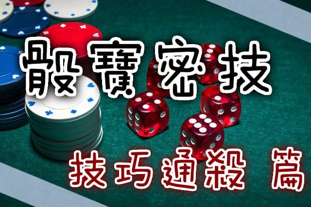 【骰寶】密技大公開 技巧通殺篇