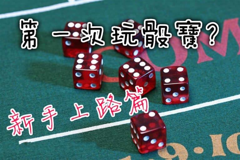 【骰寶】玩法規則及說明 新手上路篇