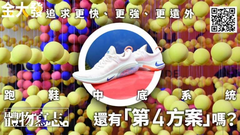 【Nike 】Joyride Run Flyknit | 8月1日開賣! 掀起全『亞洲』狂熱