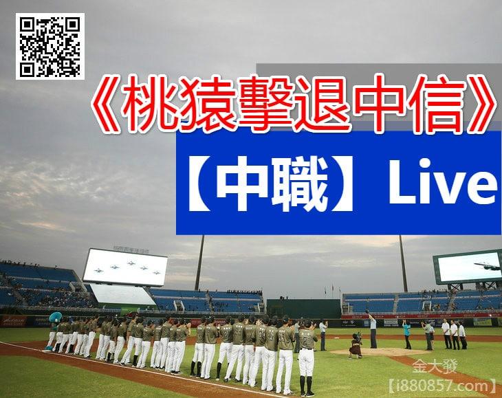 【中職】Live王溢正6局無失分、郭嚴文開轟力挺 《桃猿擊退中信》