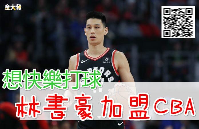 【NBA】想快樂打球,林書豪加盟CBA年薪9410萬台幣,滿意自己的努力