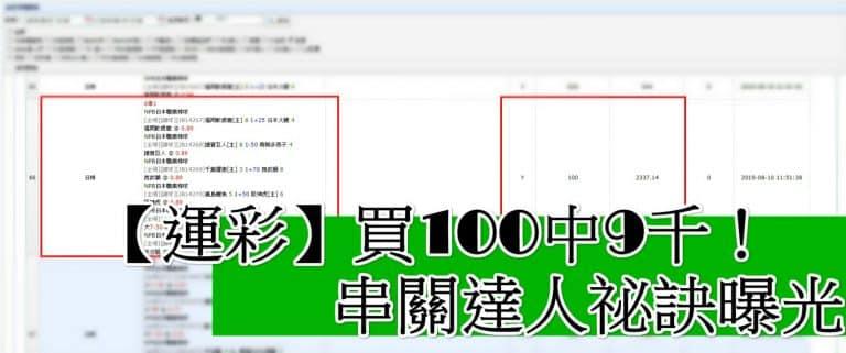 【運彩】串6關 彩迷下注100爽賺9千餘元 | 高手如何串關? 內幕大公開