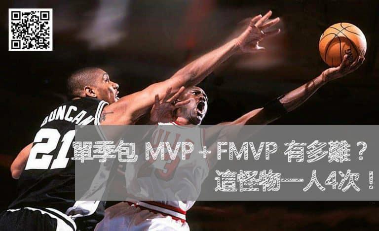 單季包 MVP+FMVP 有多難?Kobe、Curry 都辦不到,這怪物一人4次!