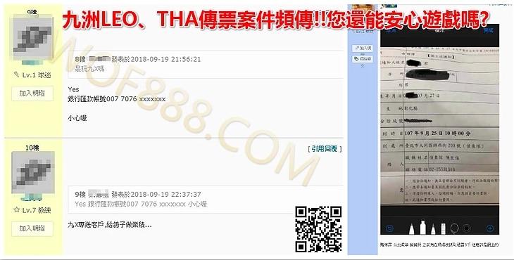 來自客戶見證6~Leo、tha娛樂城收傳票是機率問題?還是故意用此方式送客? 照片取自金大發wof888新聞