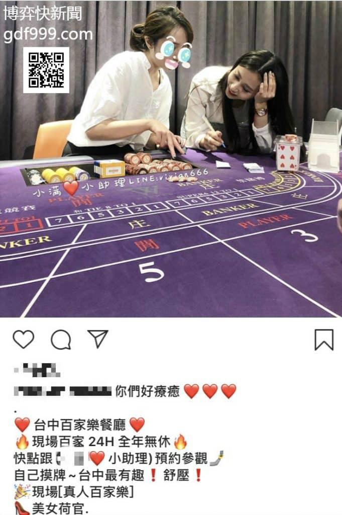 百家樂餐廳提供的賭桌、賭具都極盡還原澳門賭場,激發賭客的腺上激素