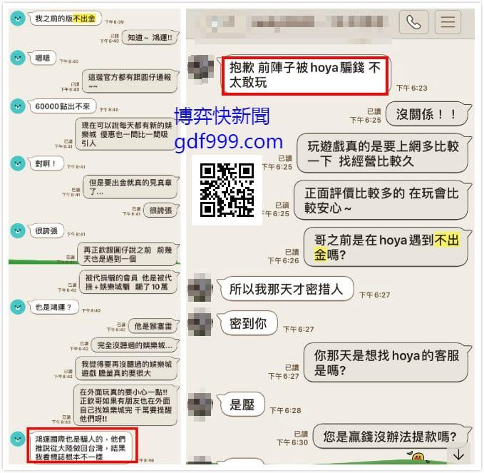 鴻運、HOYA娛樂城詐騙客戶不出金