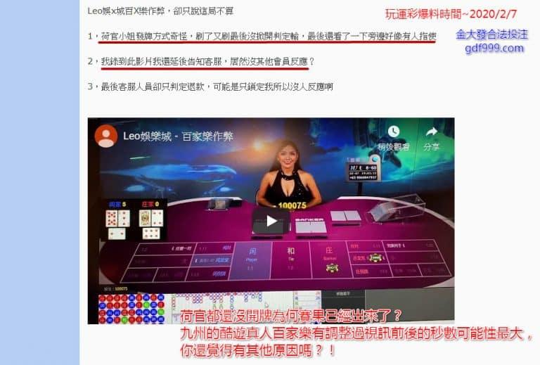 九州leo娛樂城百家樂作弊畫面曝光