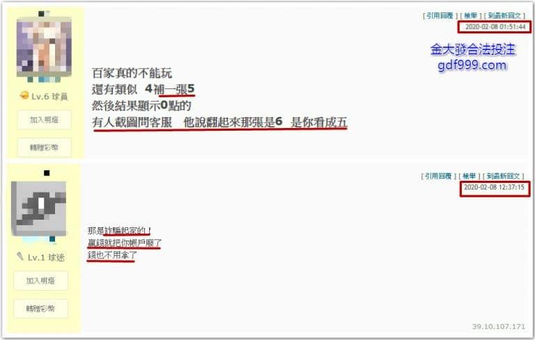 九州娛樂2020詐賭爆料