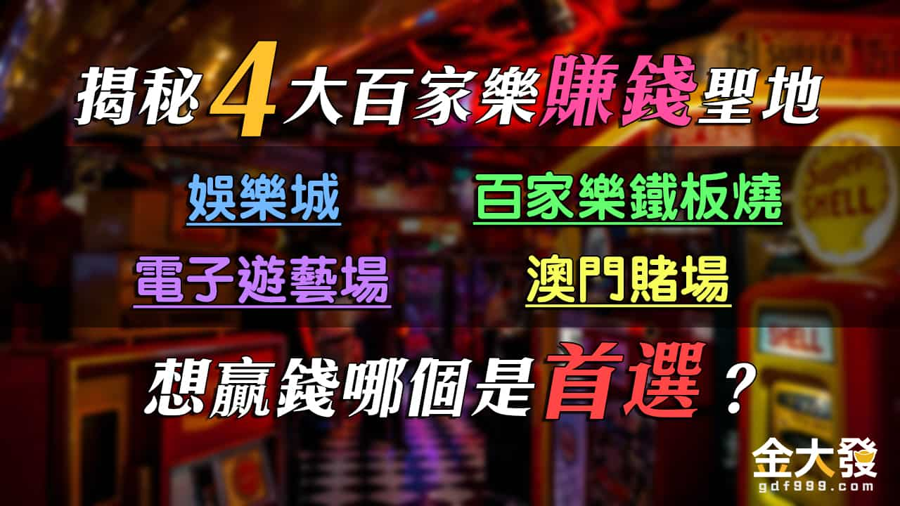 揭秘4大百家樂賺錢聖地│娛樂城、電子遊藝場、百家樂鐵板燒,澳門賭場,想贏錢哪個是首選?
