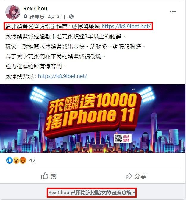 威博娛樂城詐騙黑網