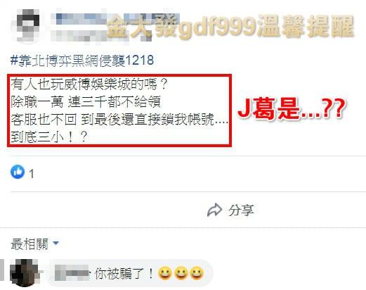 威博娛樂城詐騙黑網不出金