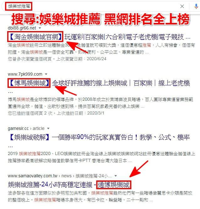 娛樂城推薦驚見上榜都是黑網