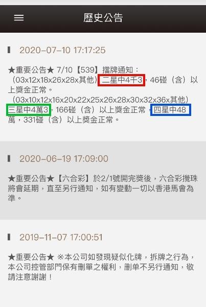 539&六合彩最新擋牌通知