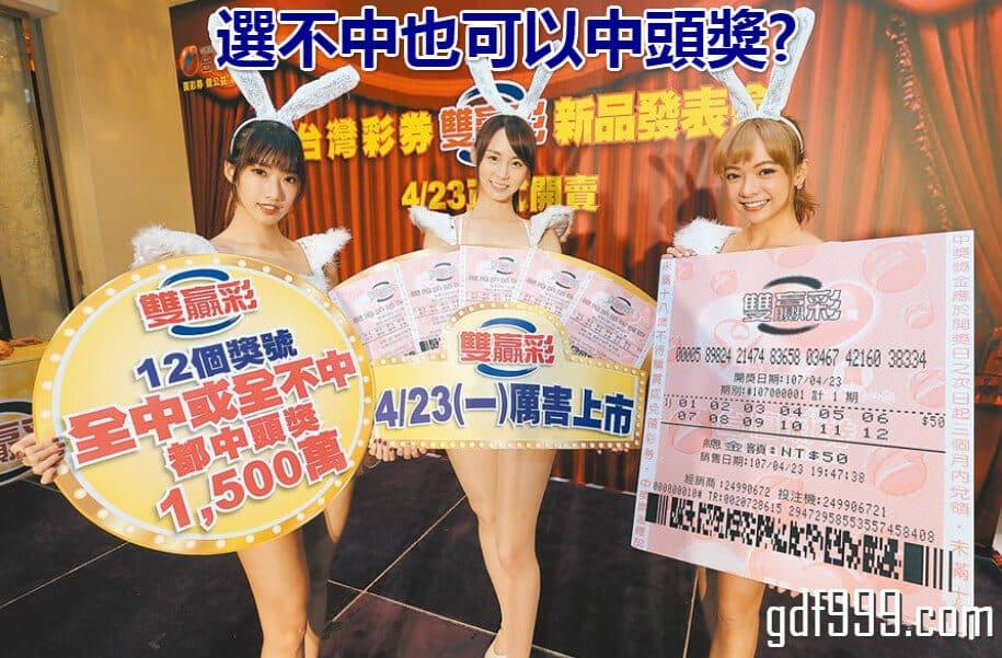台灣彩券 雙贏彩自選不中也能賺