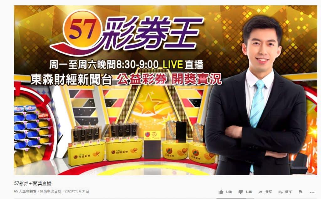 57彩券王開獎直播