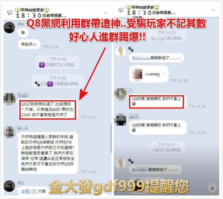 Q8娛樂城黑網不出金