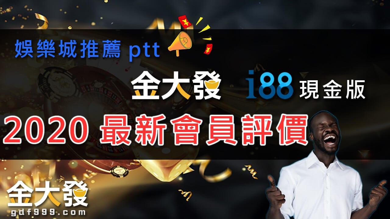 娛樂城推薦、金大發娛樂城評價、i88娛樂城評價