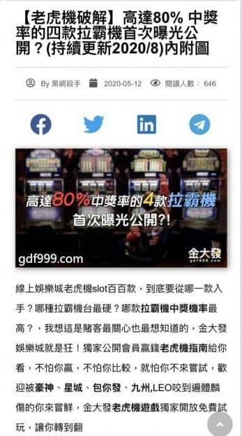 金大發評價、i88評價、娛樂城評價、娛樂推薦、539玩法、老虎機玩法、百家樂玩法