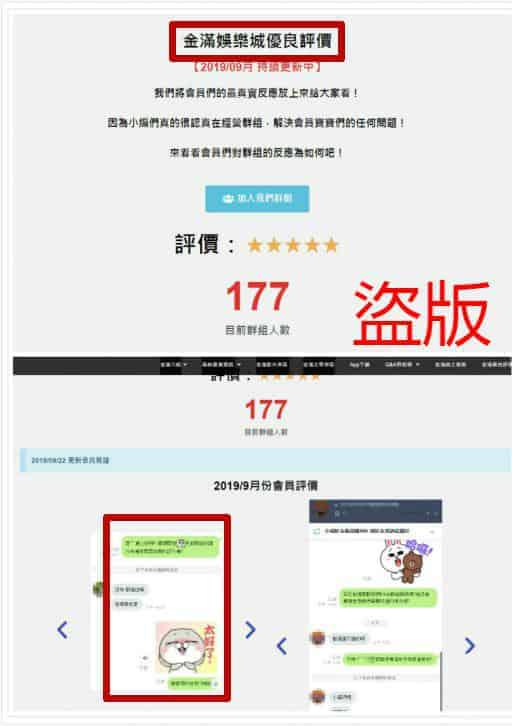 金大發評價、i88評價、娛樂城評價、娛樂推薦、免費報牌群組