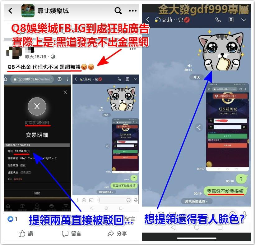 Q8娛樂城詐騙