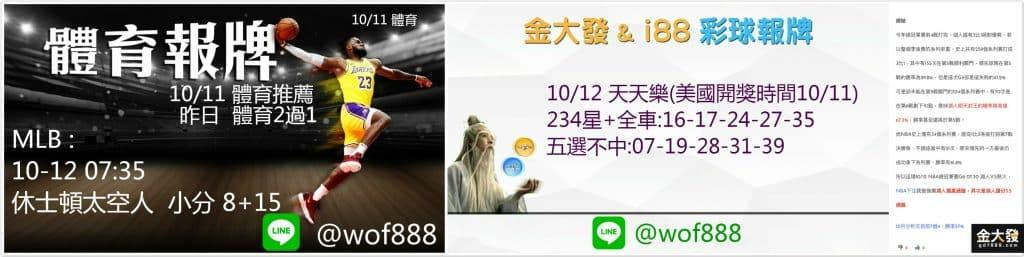 台灣六合彩、539明牌討論區、運彩下注、運彩分析