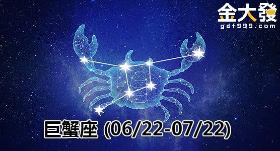 巨蟹座生日