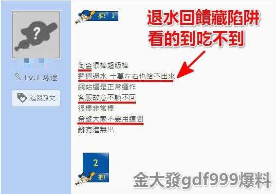 淘金娛樂城詐騙