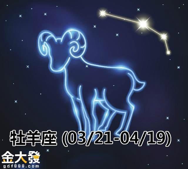 牡羊座生日