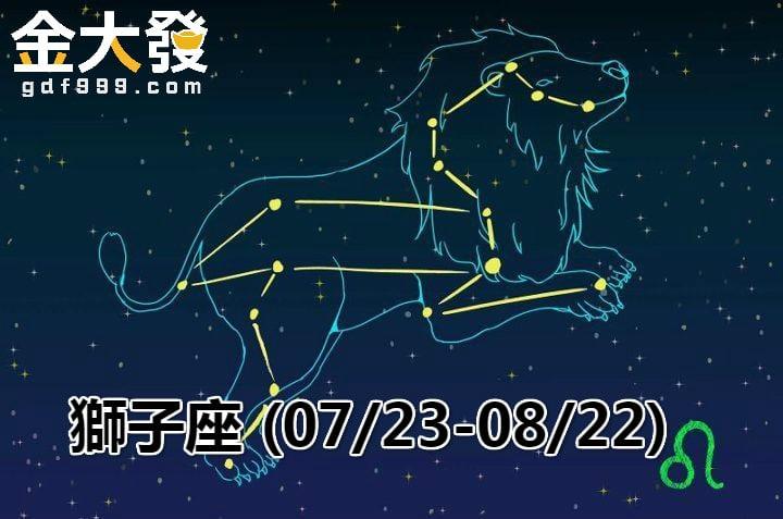 獅子座生日