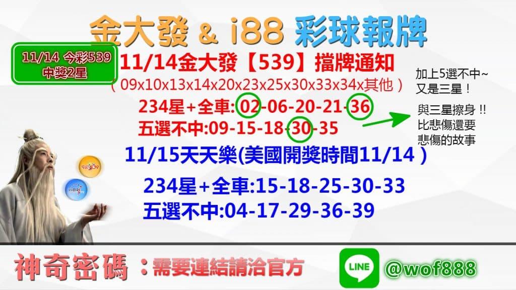 539明牌、台灣六合彩、天天樂下注