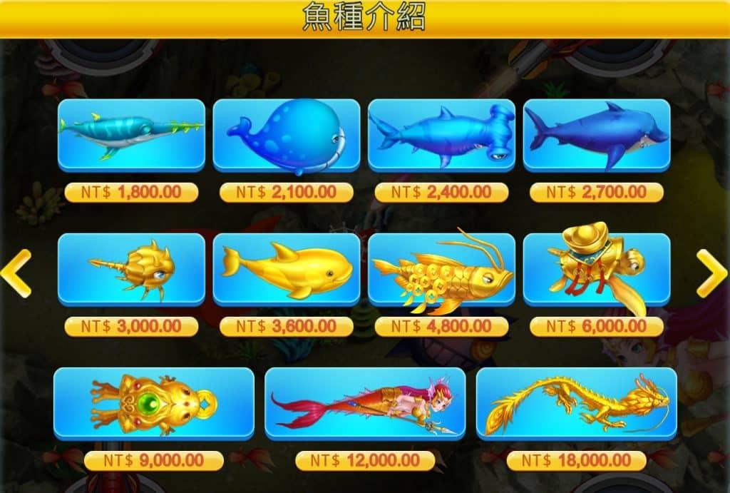 金龍捕魚賠率表