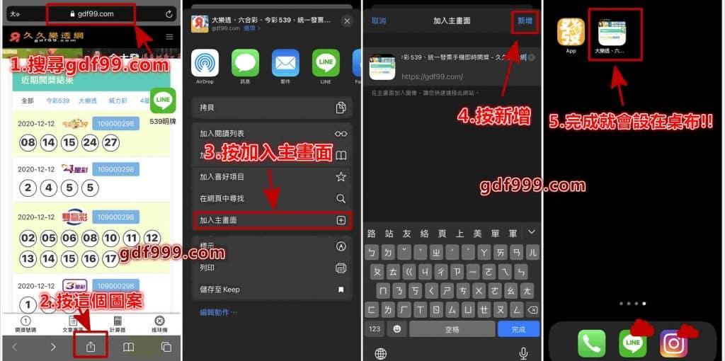 台灣樂透彩app ios 台灣彩券app註冊 兌彩券app 樂透對兌獎app 威力彩 對獎 輸入