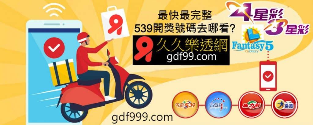 六合彩開獎號碼、539開獎號碼、天天樂開獎號碼、香港六合彩開獎連線、539開獎順序