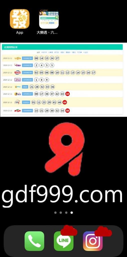 539擋牌、六合彩碰數、連碰計算機、開獎網、樂透網