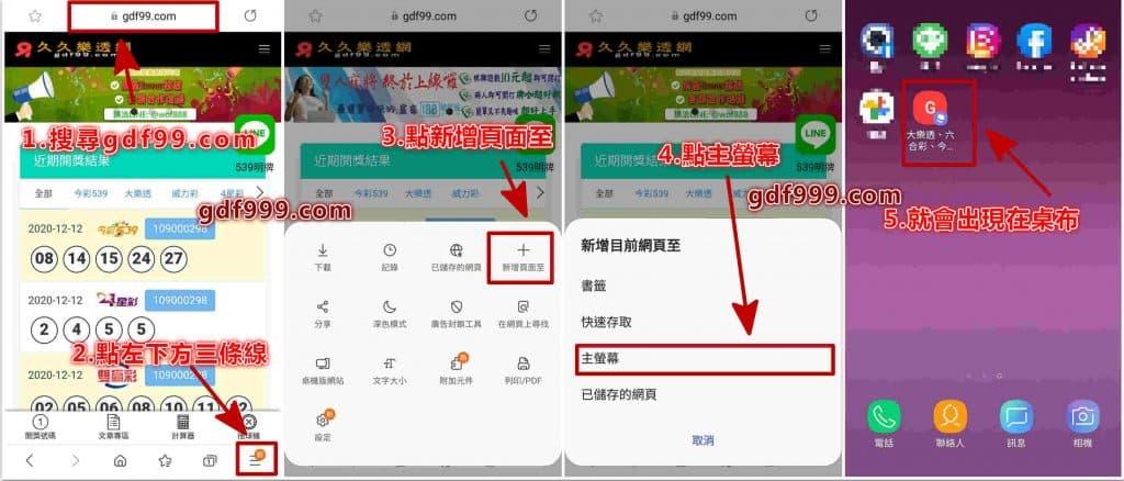 樂透掃描對獎 統一發票兌獎 台灣彩券app ptt 台灣彩券線上買 樂透幫你買