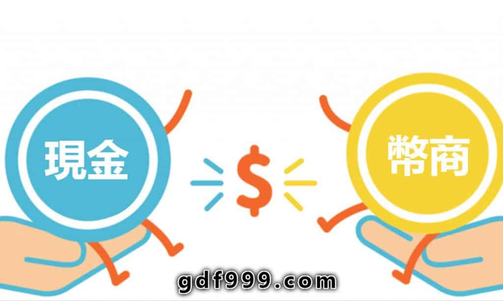 線上遊戲換台幣、有幣商的遊戲、博弈手遊賺錢、賺錢遊戲換現金、遊戲幣商