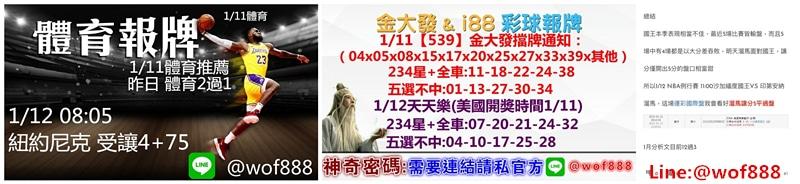 539明牌、天天樂明牌、運彩分析