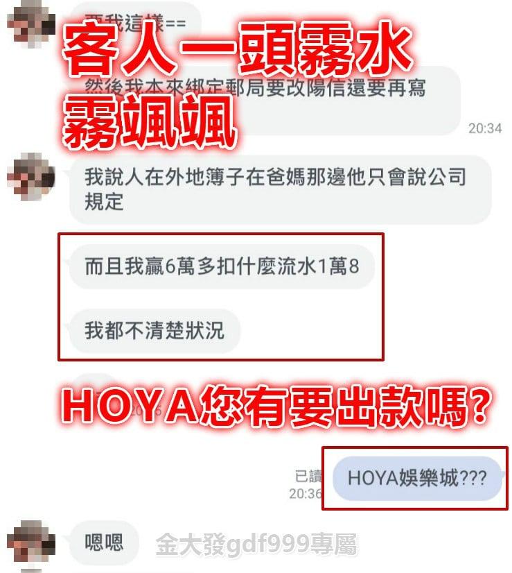 hoya娛樂城評論