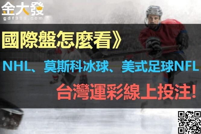 國際盤怎麼看》NHL、莫斯科冰球、美式足球NFL台灣運彩線上投注!