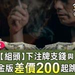 539ptt 【組頭】下注牌支錢與現金版差價200起跳?!
