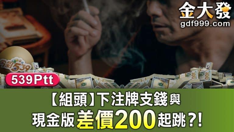 539ptt|【組頭】下注牌支錢與現金版差價200起跳?!