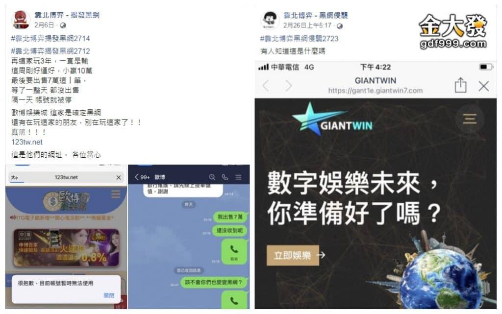 歐博娛樂城詐騙&GIANTWIN詐騙