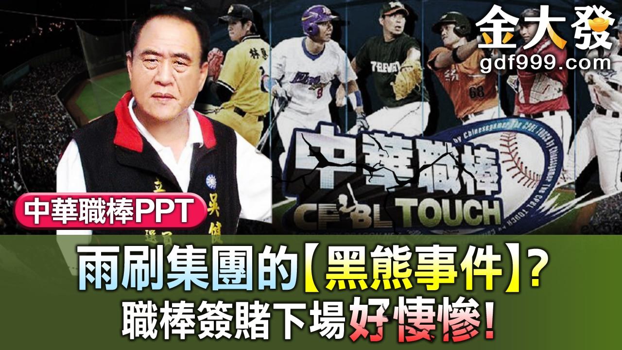 台灣職棒打假球