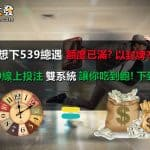 539 taiwan lotto results