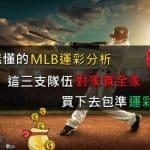 MLB運彩分析