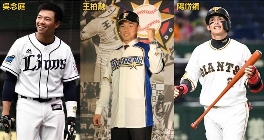 台灣旅日棒球選手
