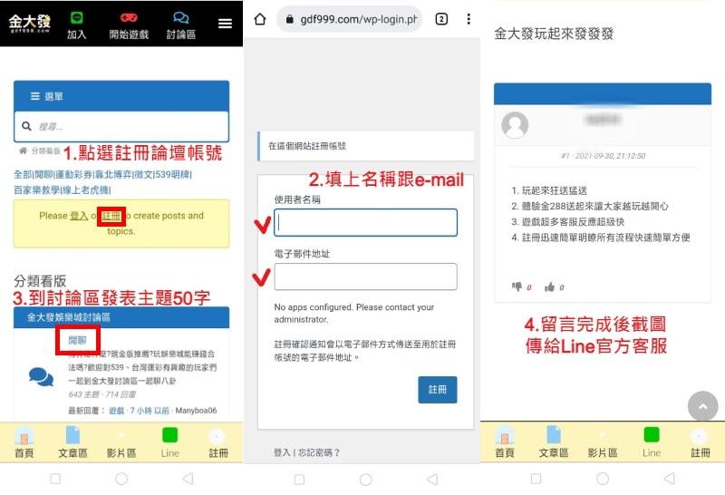 娛樂城註冊 博弈網站註冊 賭博遊戲 手機博弈遊戲 娛樂城app註冊領體驗金
